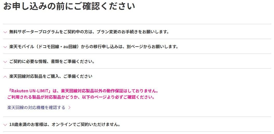 「Rakuten UN-LIMIT」は、楽天回線対応製品以外の動作保証はしておりません。