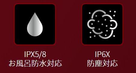 AQUOSzero2 防水(IPX5/8)・防塵(IP6X)に対応。