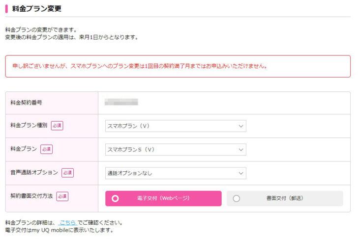 UQモバイルプラン変更画面
