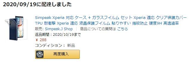 Xperia 5 ケース