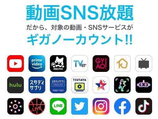 ソフトバンク動画SNS放題