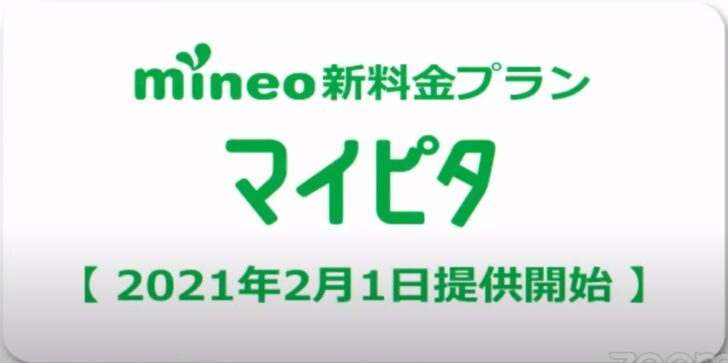mineo マイピタ