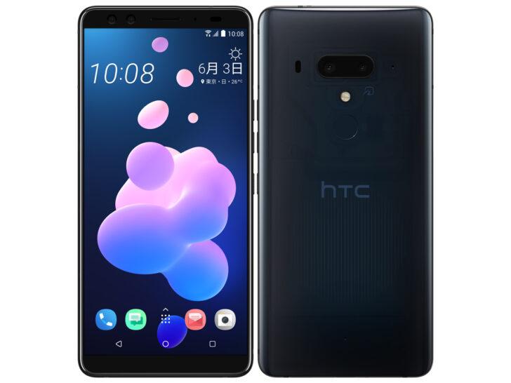HTC U12おサイフケータイ付きSIMフリースマートフォン