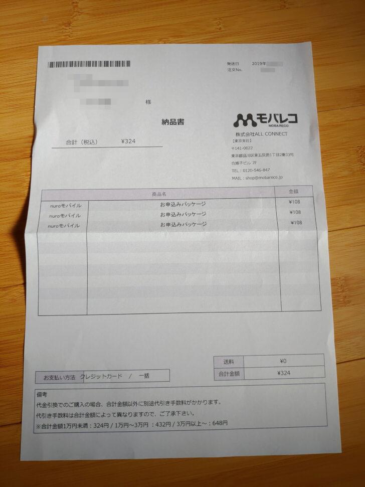 nuroモバイル エントリーパッケージ明細書