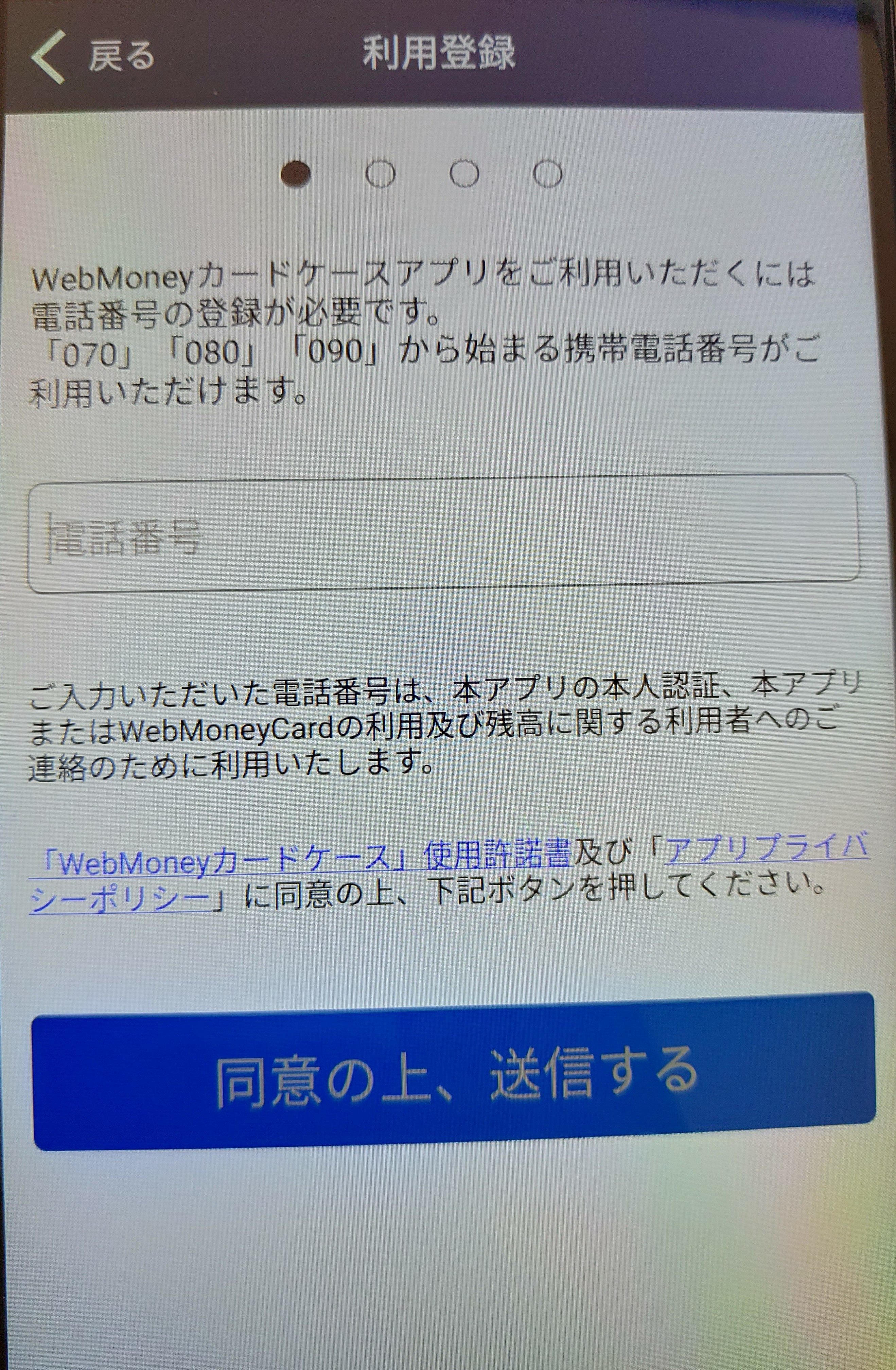 WebMoneyカードケースアプリ利用登録電話番号入力画面