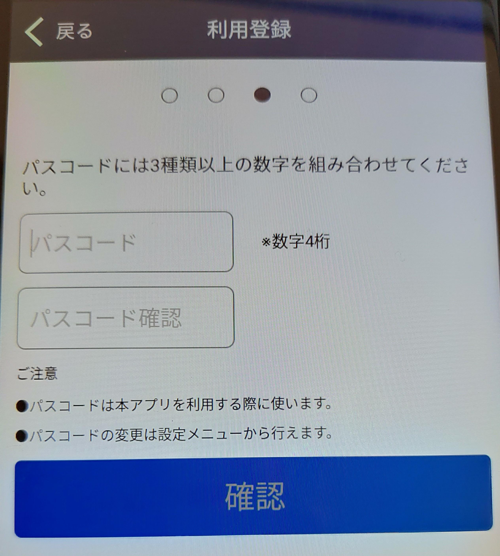 WebMoneyカードケースアプリ利用登録パスワード設定画面