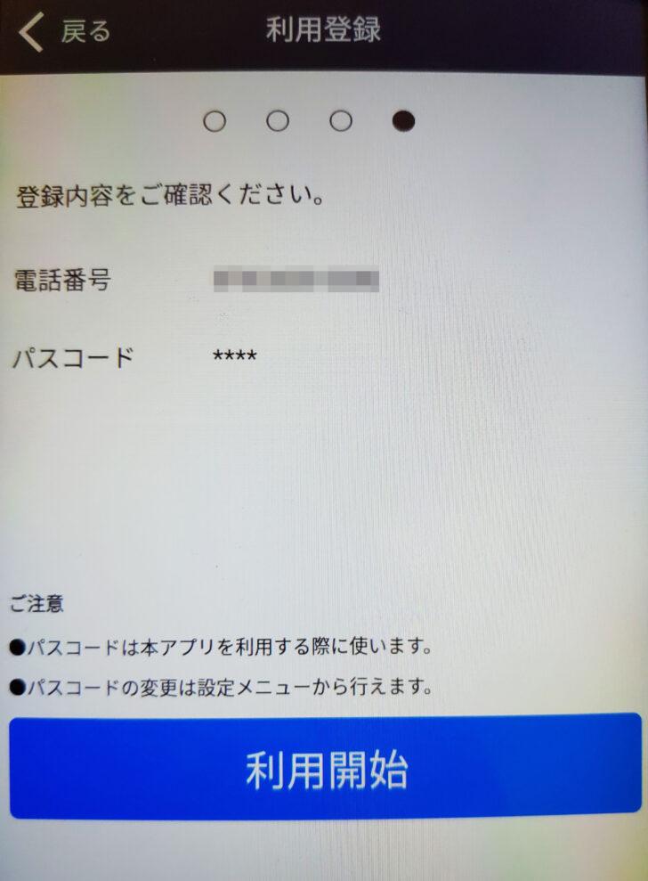 WebMoneyカードケースアプリ利用登録完了