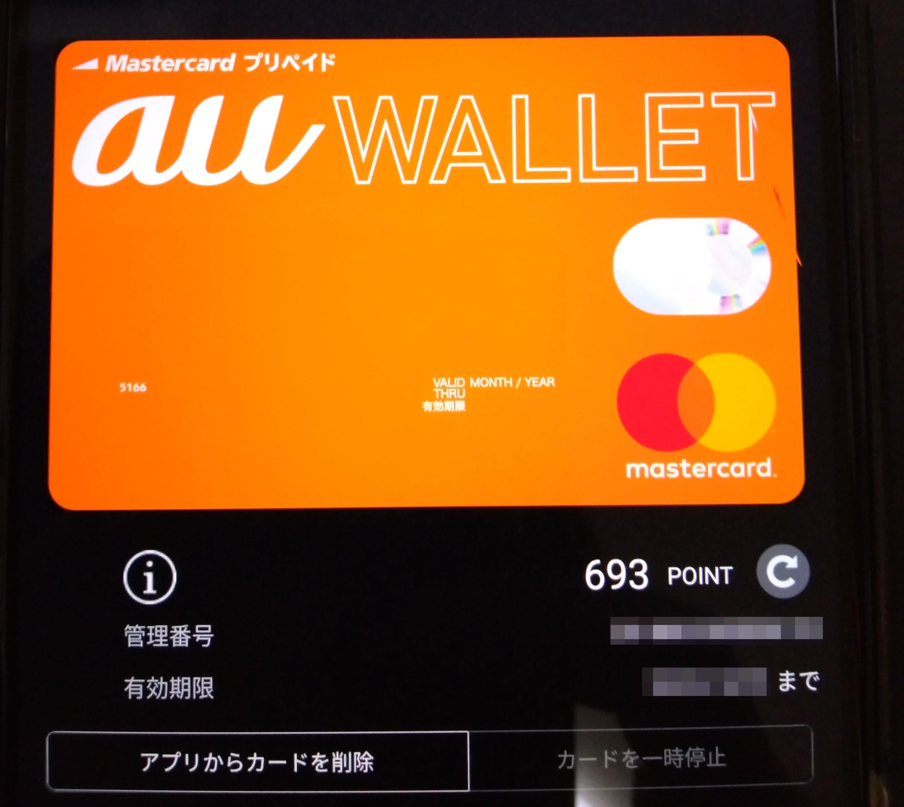 webmoneyカードケースau walletカード登録完了