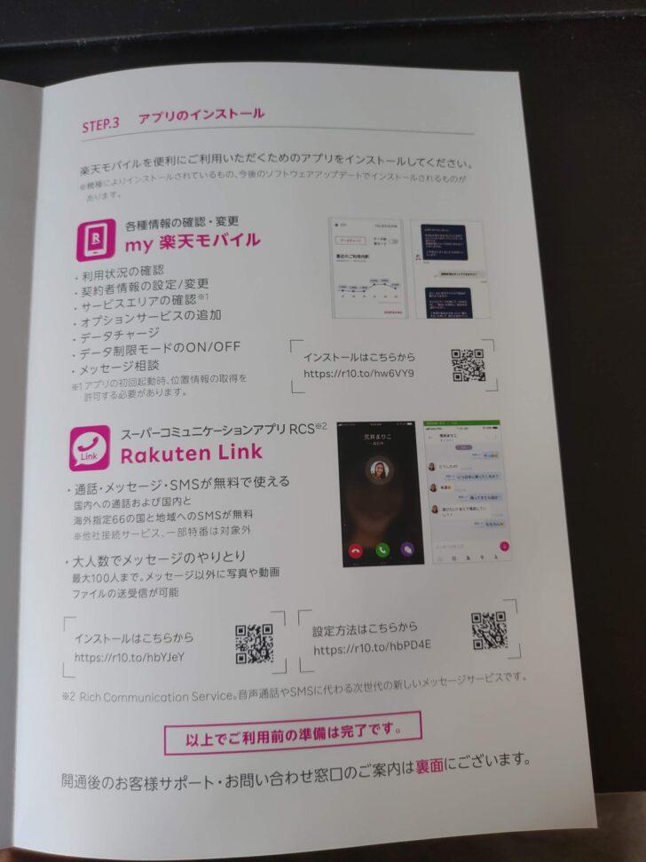 楽天モバイルスタートガイド3ページ