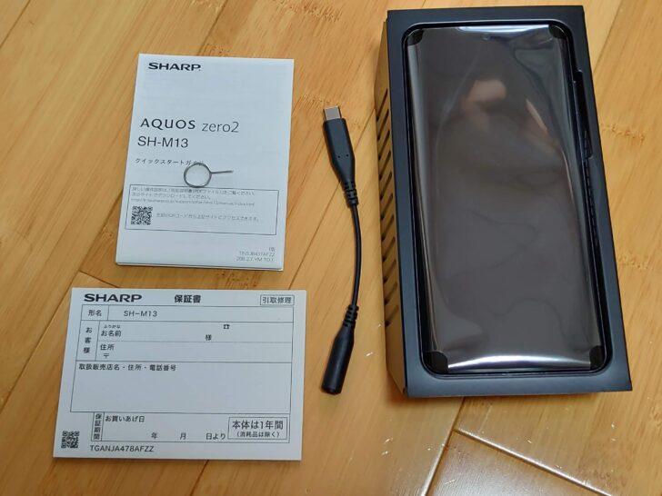 AQUOS Zero2 付属品