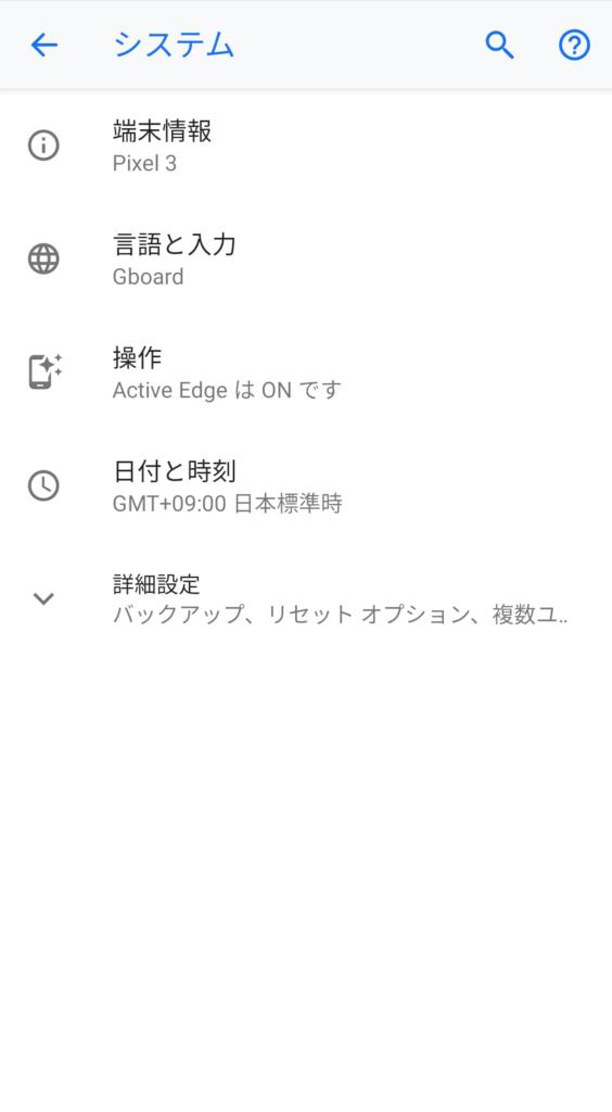 Pixel3システム画面