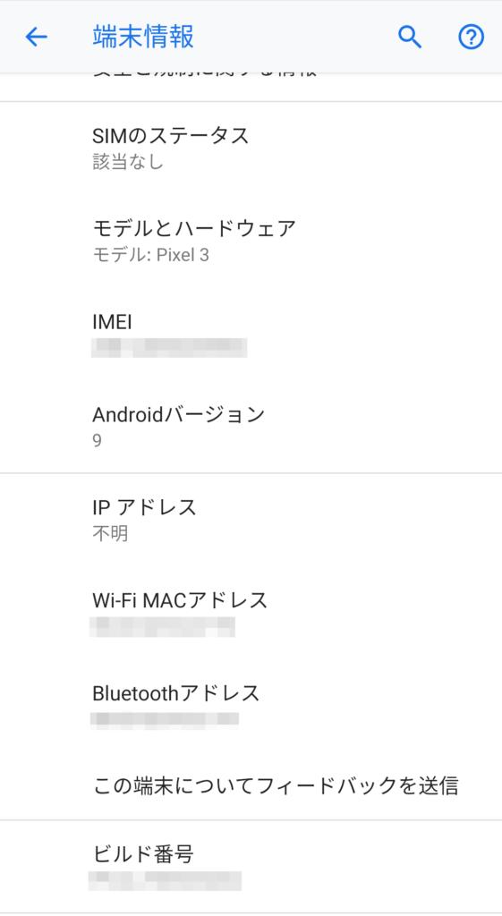 Pixel3端末情報