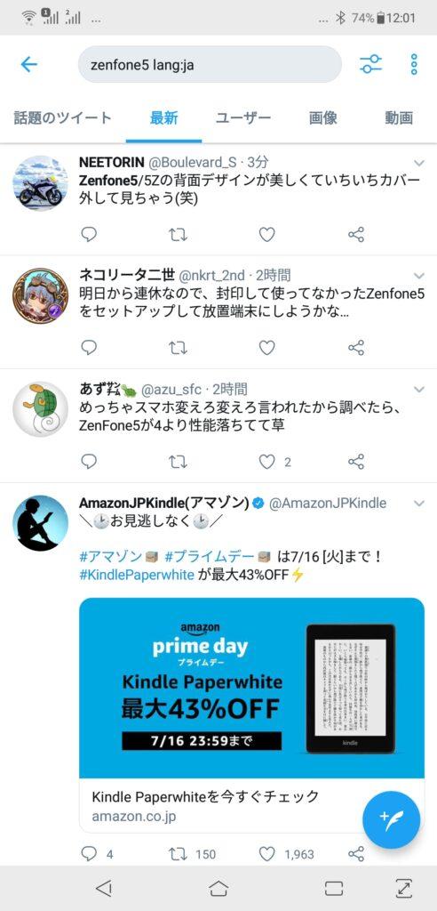 Twiiter検索結果日本語のみ