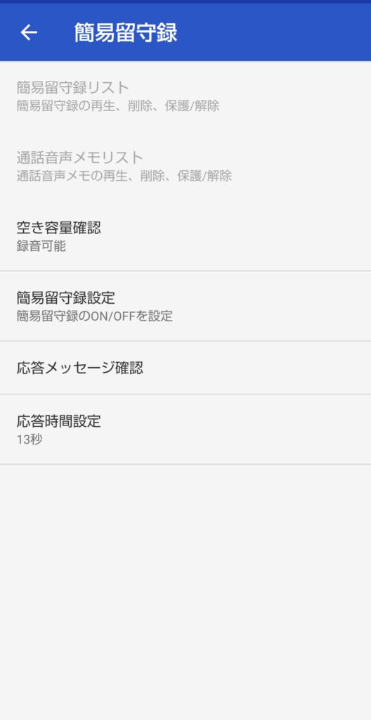 sense3簡易留守録(伝言メモ)設定画面