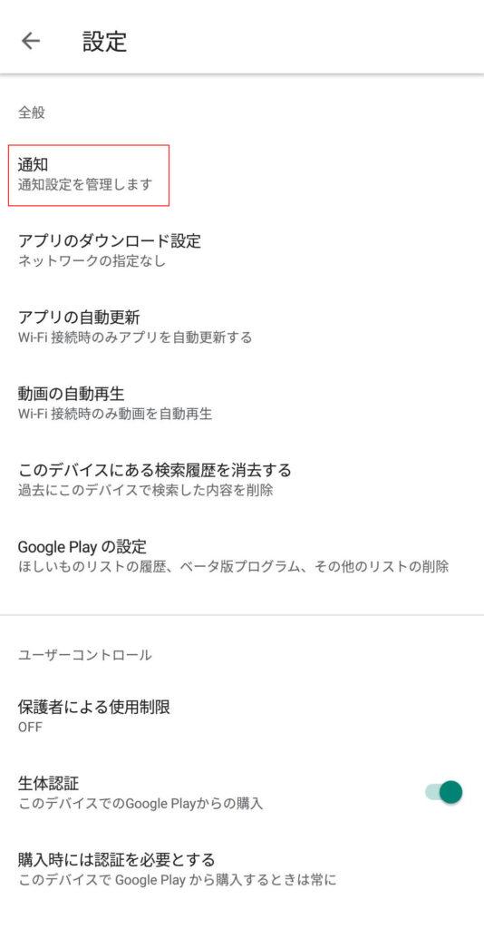 Google Play 通知