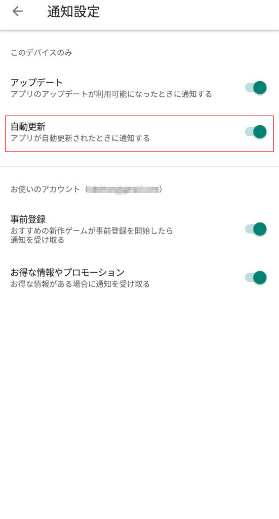 Google playアプリ自動更新通知設定