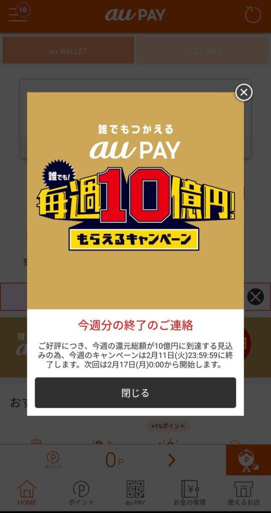 au pay誰でも毎週10億円もらえるキャンペーン今週分の終了のご連絡通知