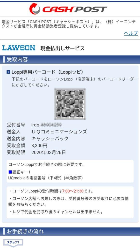 UQモバイルキャッシュバックローソン受取QRコード