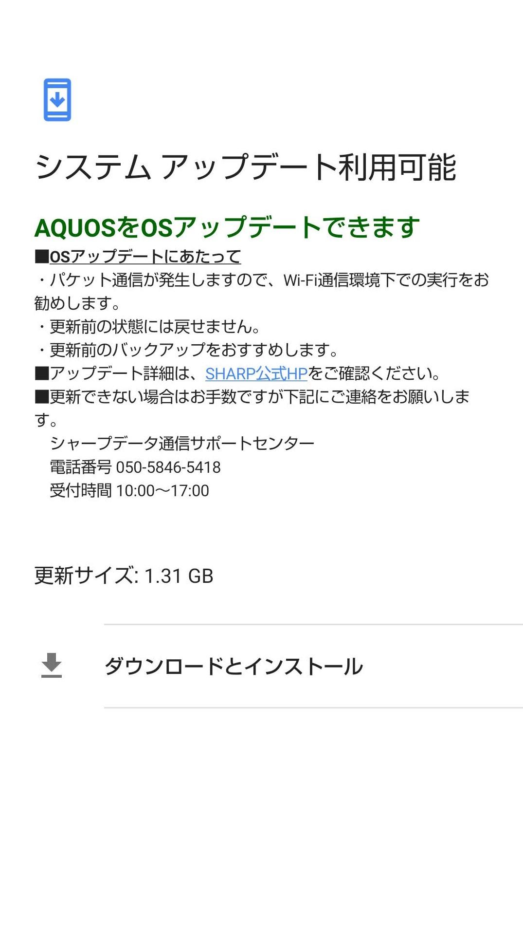 シムフリーAQUOSシリーズAndroid10アップデート通知