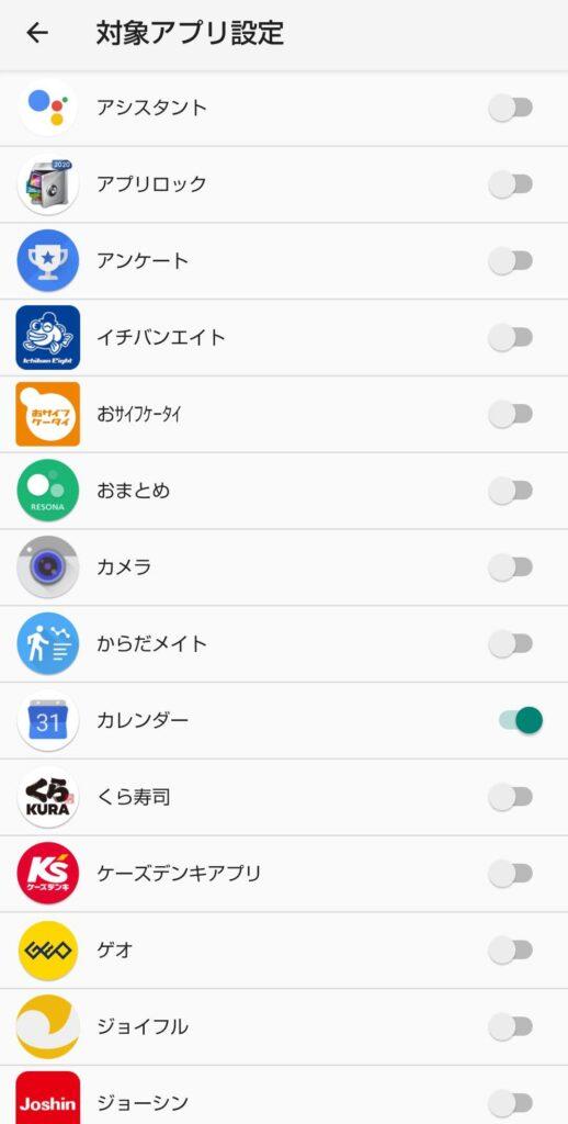 スクロールオート利用アプリ設定