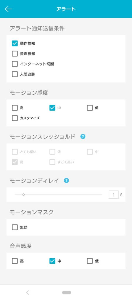 SpotCam Eva 2 アラート通知条件設定