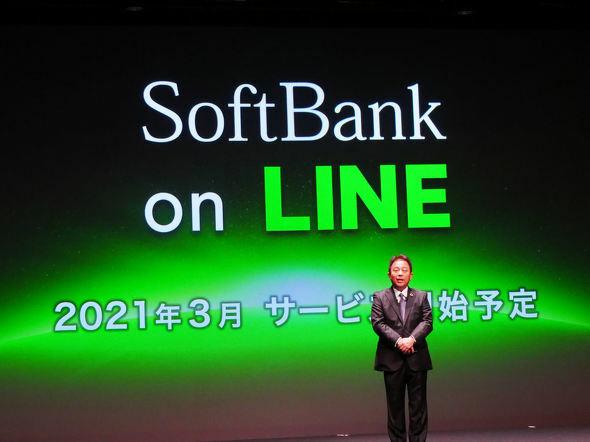 「SoftBank on LINE(仮称)」