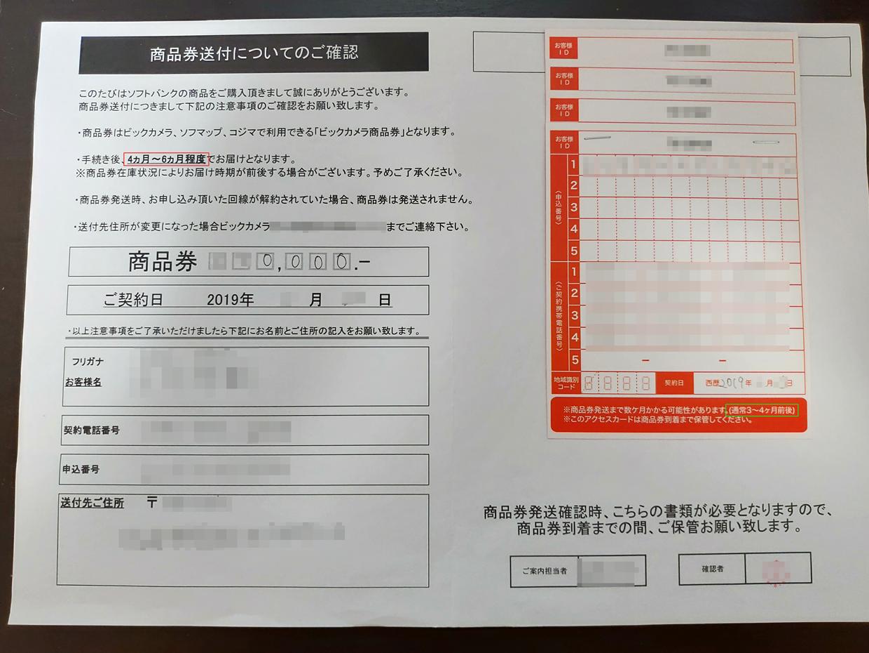 ビックカメラキャッシュバック商品券送付用紙