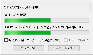 eo光10G(ギガ)コースアップロードFTP転送速度