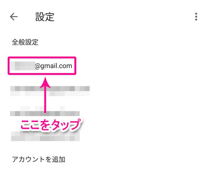 Gmail設定画面