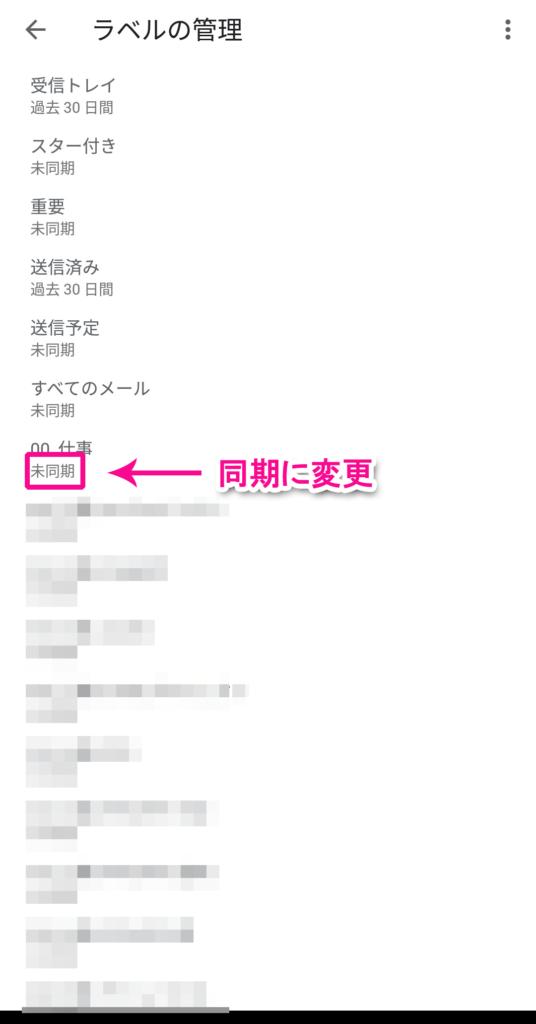 Gmailラベルの管理