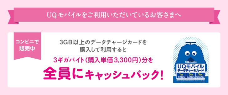 UQモバイル3GBキャッシュバック
