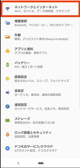andoroidアクセスポイント(APN)設定01