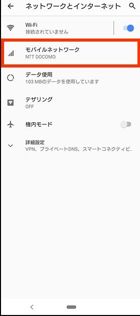 andoroidアクセスポイント(APN)設定02