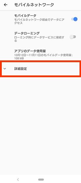 andoroidアクセスポイント(APN)設定03
