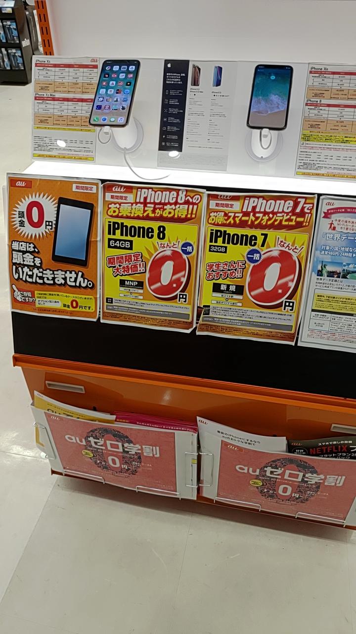 乗り換えMNP au iPhone7,8一括0円