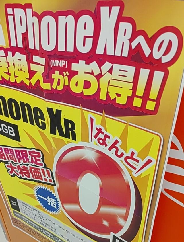iphonexrが乗り換えで一括0円