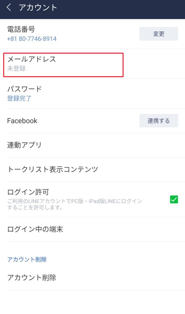LINEアプリメールアドレス設定