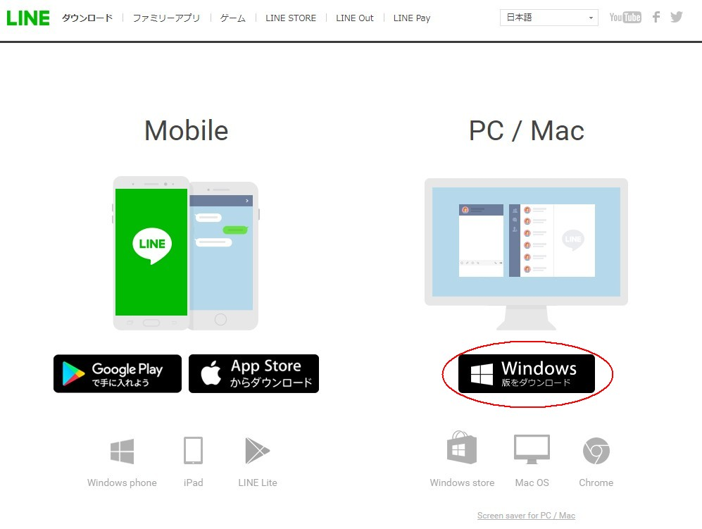 Windows版LINEアプリダウンロード画面