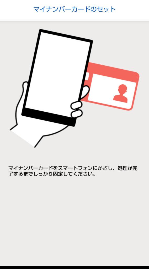 スマートフォンでマイナンバーを読み込む