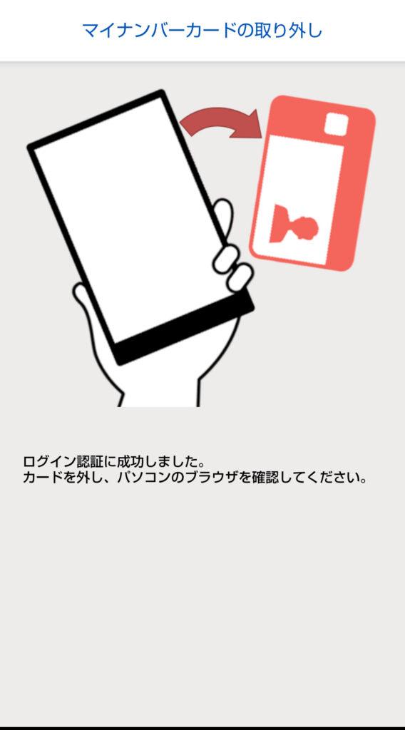 スマートフォンでマイナンバーを読み込み完了