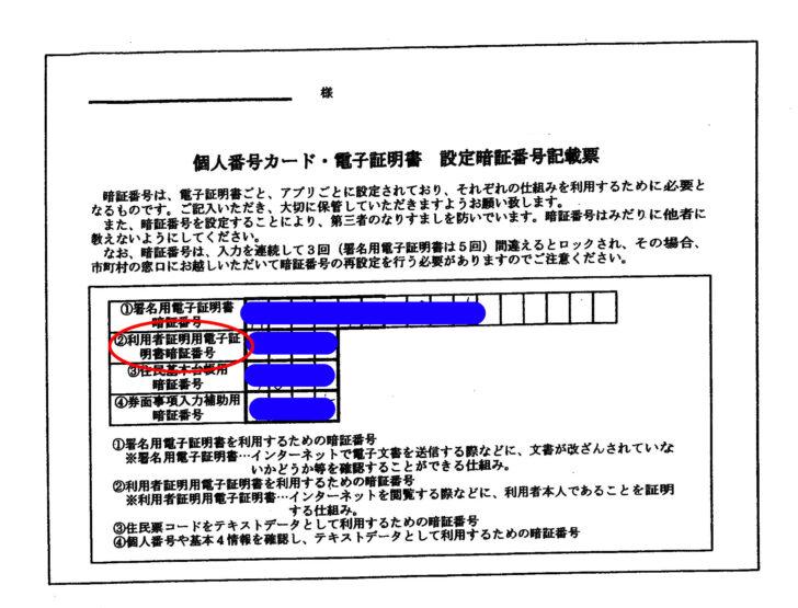 利用者証明用電子証明書のパスワード(4桁の数字)