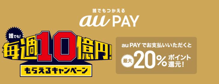 au pay誰でも毎週10億円もらえるキャンペーン