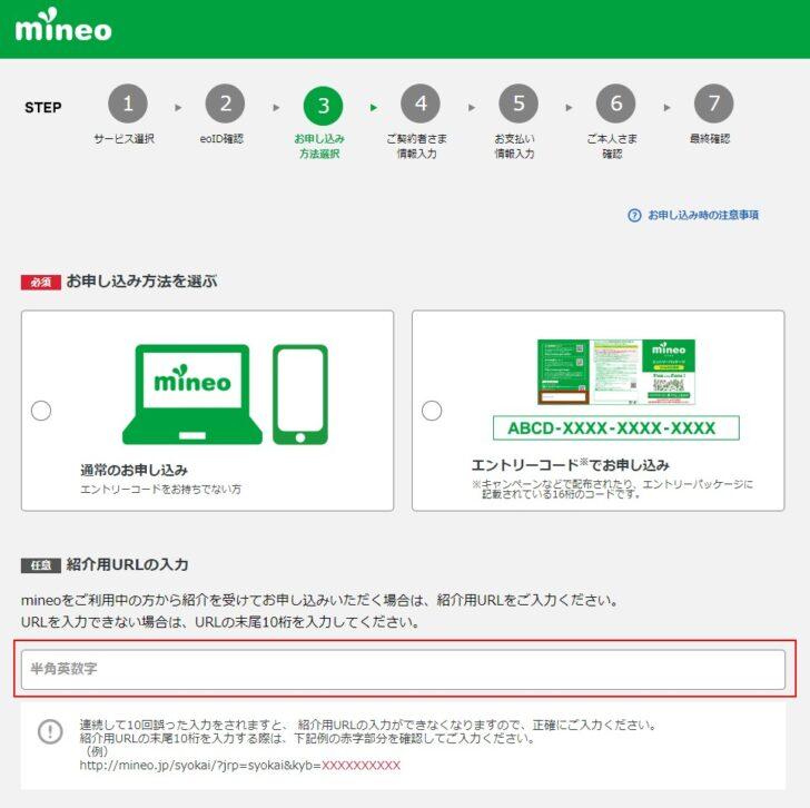 mineo紹介コード入力画面