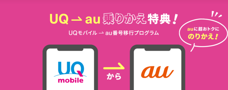 UQモバイルとau間の乗り換え手数料が無料