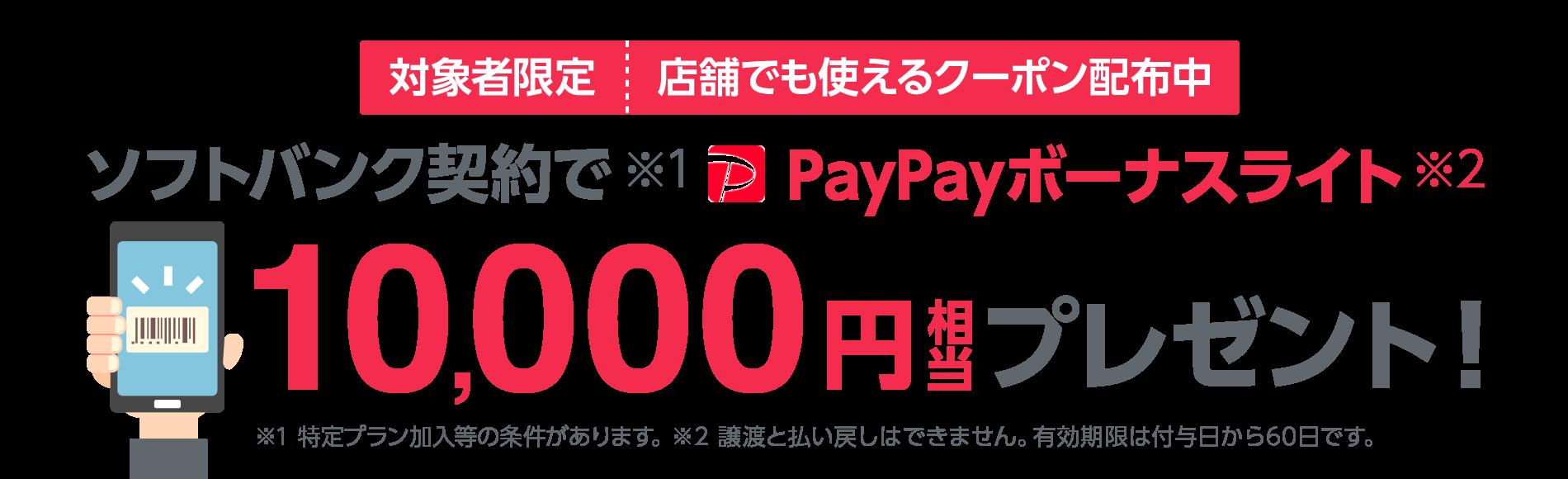 ソフトバンク契約でPayPayボーナスライト10,000円相当プレゼント」クーポン