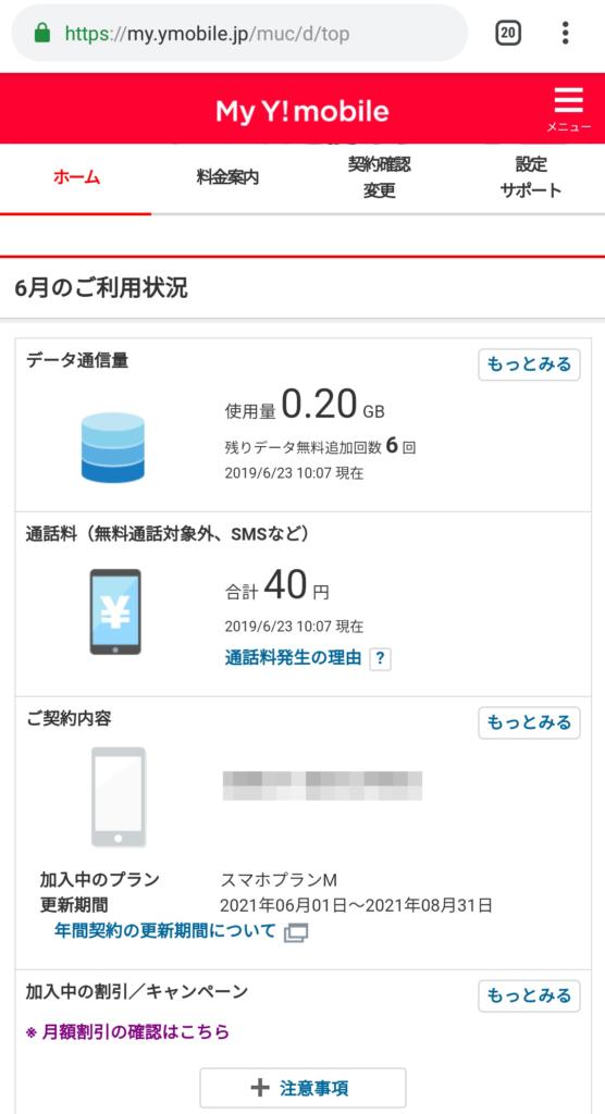 my Y!mobile料金確認画面