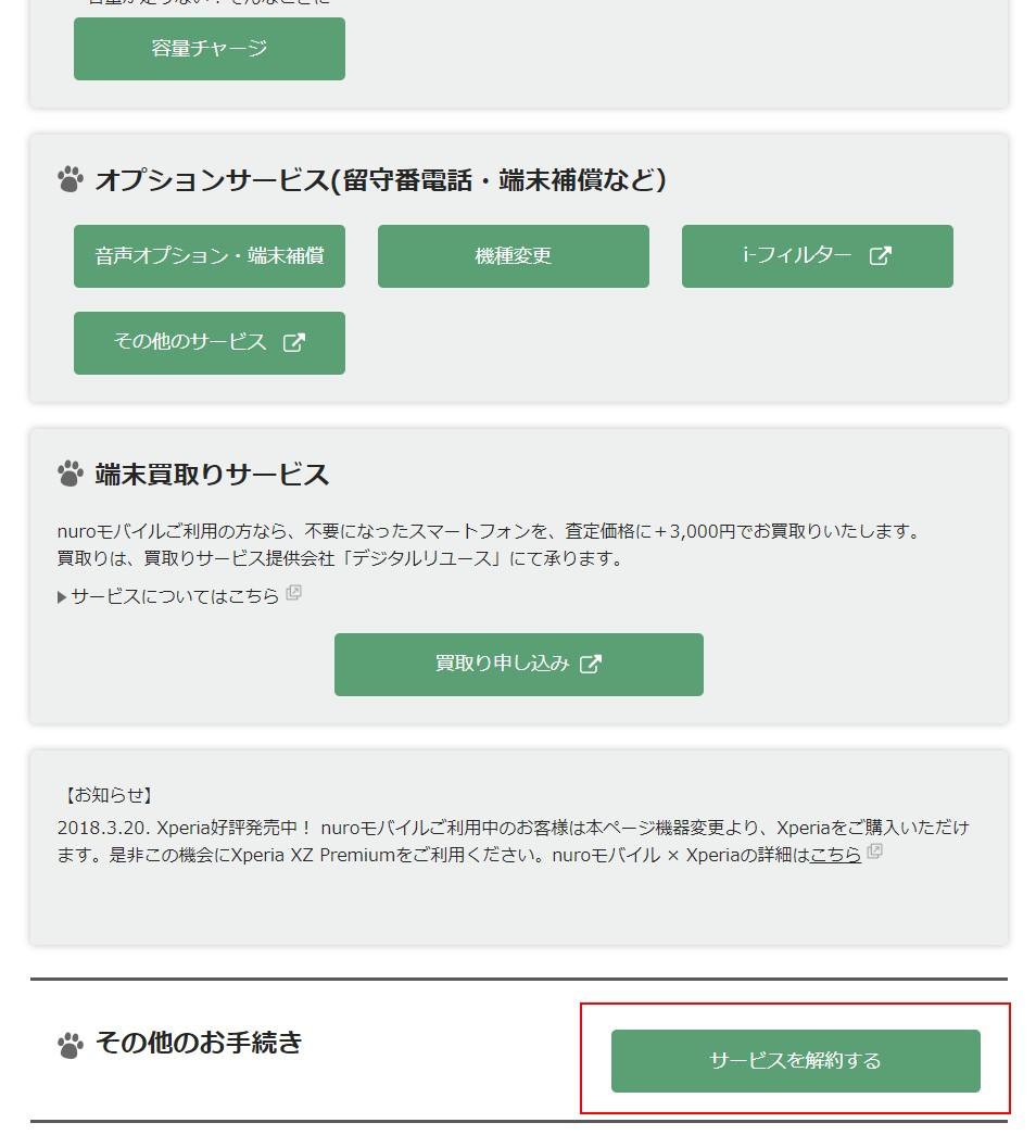 nuroモバイルご利用者様向けページMNP番号発行入り口