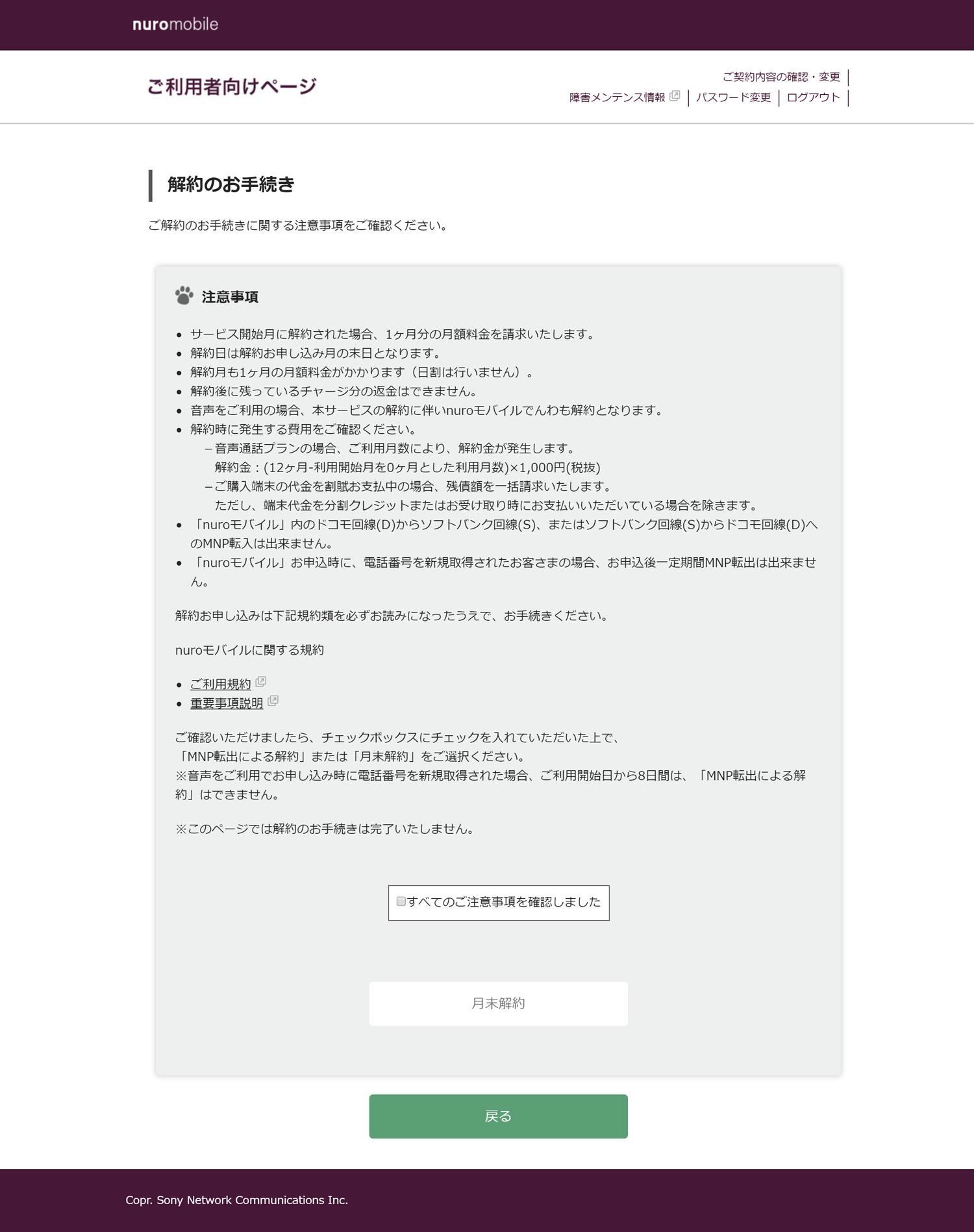 nuroモバイル8日までの解約画面