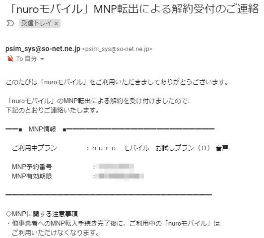 nuroモバイルMNP発行メール