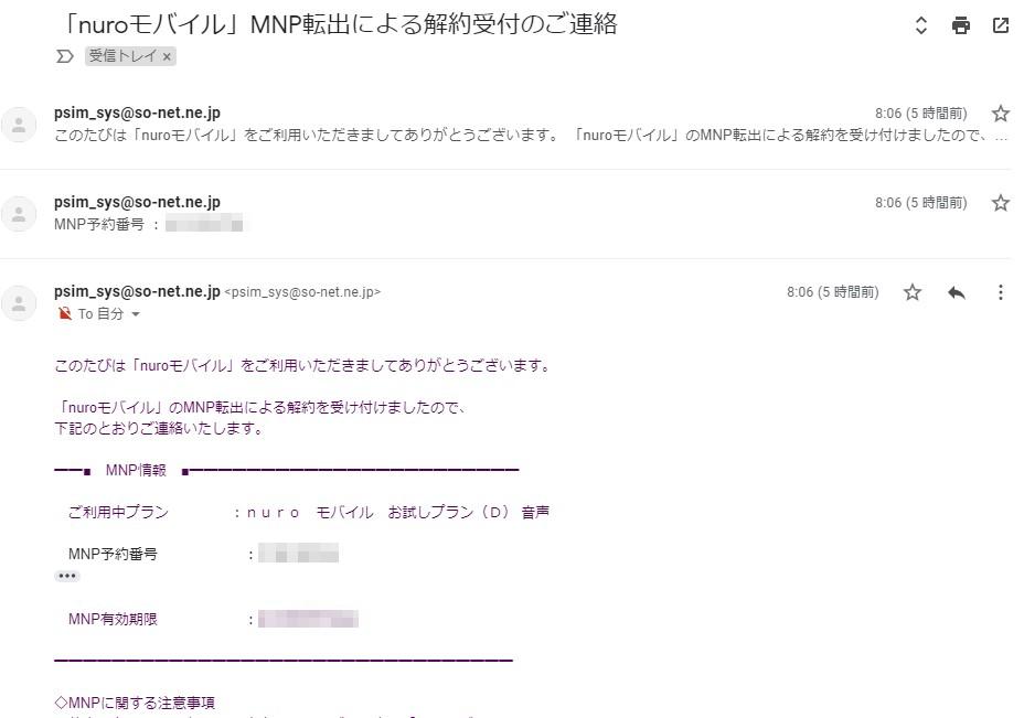 nuroモバイルMNP発行メール3回線分